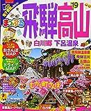 まっぷる 飛騨高山 白川郷・下呂温泉'19 (マップルマガジン 東海 7)