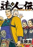 達人伝 ~9万里を風に乗り~ : 12 (アクションコミックス)