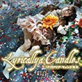彩音3rdアルバム「Lyricallya Candles」(DVD付)
