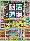 脳活道場 vol.26 2019年 6月号