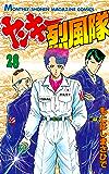 ヤンキー烈風隊(28) (月刊少年マガジンコミックス)