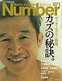 Number(ナンバー)971号[雑誌]