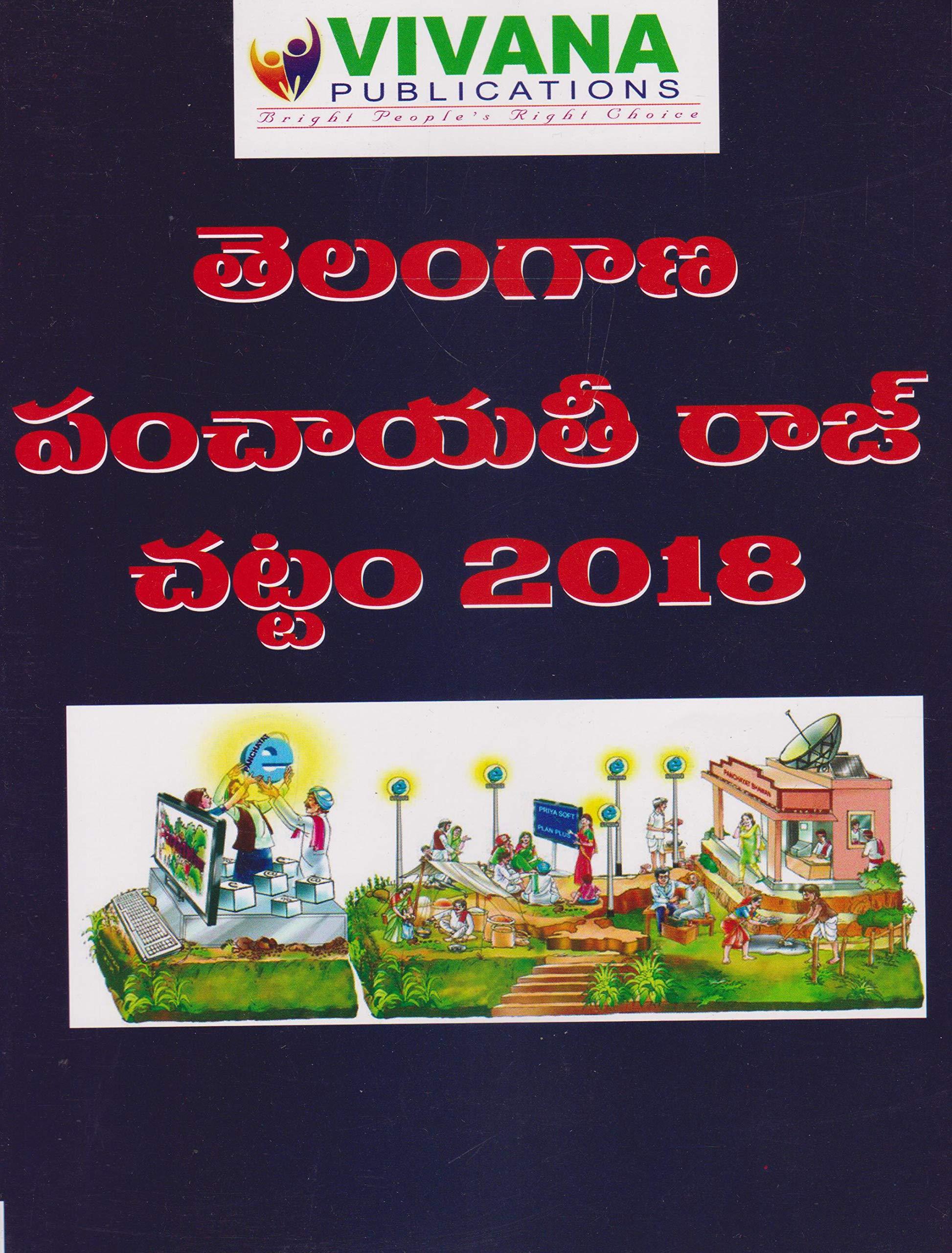 Amazon in: Buy Telangana Panchayat Raj Chattam 2018 - Telugu Book