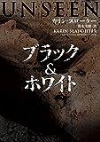 ブラック&ホワイト (ハーパーBOOKS)