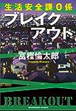 生活安全課0係 ブレイクアウト (祥伝社文庫)