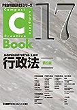 C-Book行政法 第5版 PROVIDENCEシリーズ