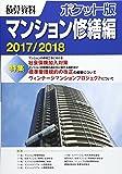 積算資料ポケット版 マンション修繕編〈2017/2018〉