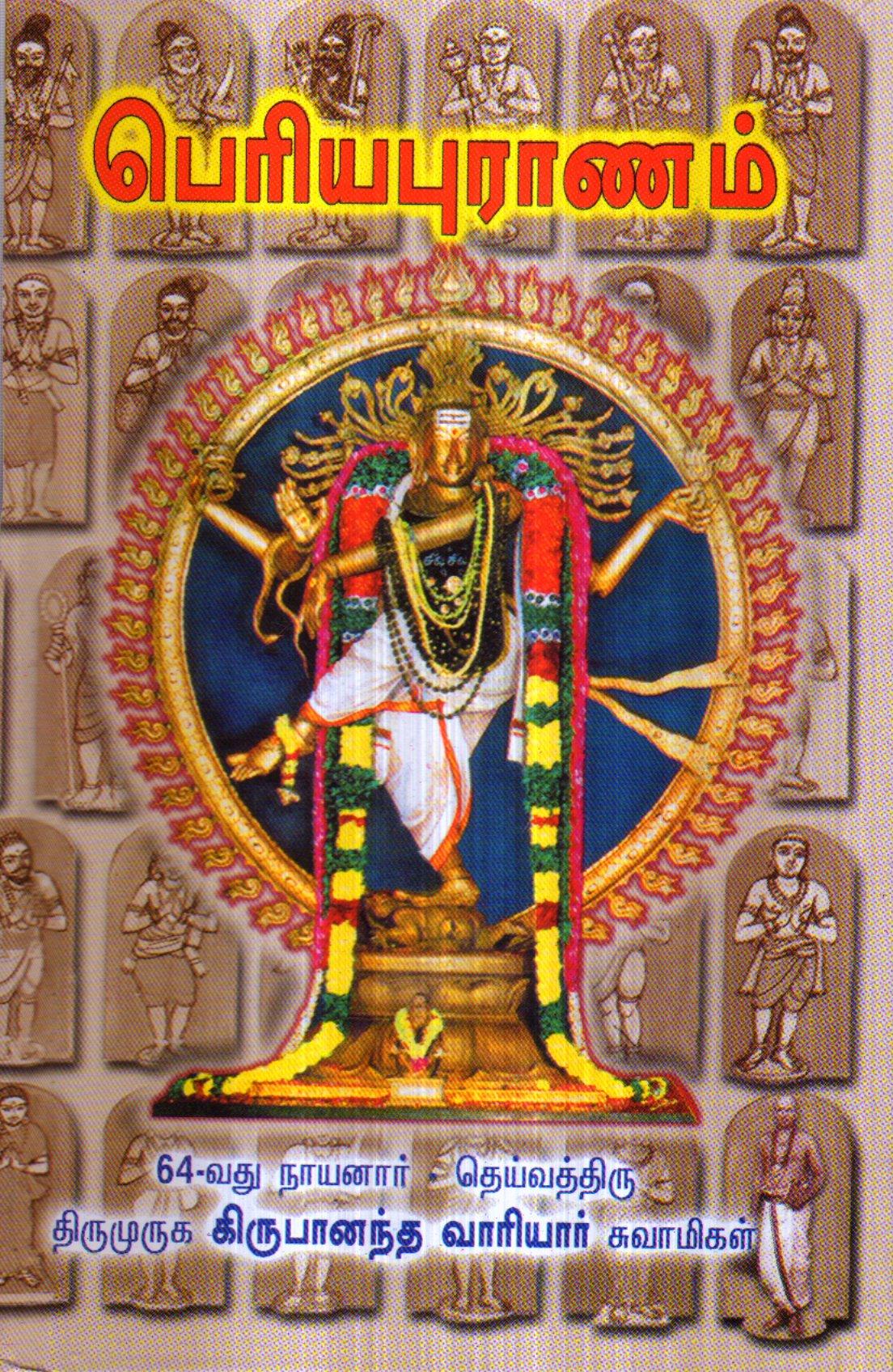 Periya Puranam Book In Tamil Pdf