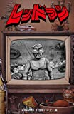 レッドマン 1 怪獣ハンター編 限定カバー版