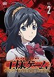 【メーカー特典あり】王様ゲーム The Animation Vol.2 DVD(オリジナルポストカード付)