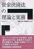 資金決済法の理論と実務 (勁草法律実務シリーズ)