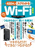 480円でスグわかるWi―Fi 最新版 (100%ムックシリーズ)