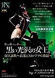 黒い光沢の女王。玩具調教~高速ピストンアナル地獄~ クィーンロード [DVD]