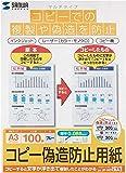 サンワサプライ マルチタイプコピー偽造防止用紙(A3) JP-MTCBA3