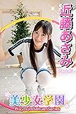 美少女学園 近藤あさみ Part.47