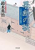 果断の桜 沼里藩留守居役忠勤控 (角川文庫)