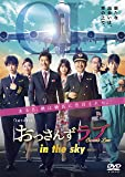 【Amazon.co.jp限定】おっさんずラブ-in the sky- DVD-BOX(特典:内容未定付)