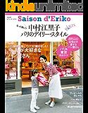 セゾン・ド・エリコ Vol.2 (扶桑社ムック)
