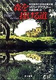 森を抜ける道 モース主任警部 (ハヤカワ・ミステリ文庫)