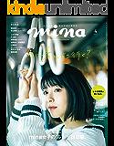 mina(ミーナ) 2019年 04 月号 [雑誌]