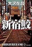 新宿鮫~新宿鮫1 新装版~ (光文社文庫)