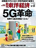 週刊東洋経済 2019年5/25号 [雑誌]