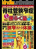 脊柱管狭窄症克服マガジン 腰らく塾 vol.02 2017春 [雑誌]