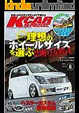 K-CAR (ケーカー) スペシャル 2016年 6月号 [雑誌] KCARスペシャル