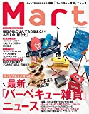 Mart(マート) 2019年 08 月号