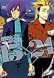 15×24 link five ロジカルなソウル/ソウルフルなロジック (集英社スーパーダッシュ文庫)