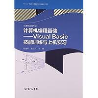 计算机编程基础--Visual Basic技能训练与上机实习(计算机应用专业十二五职业教育国家规划教材配套教学用书)