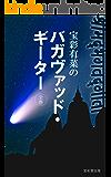 宝彩有菜のバガヴァッド・ギーター(全巻)