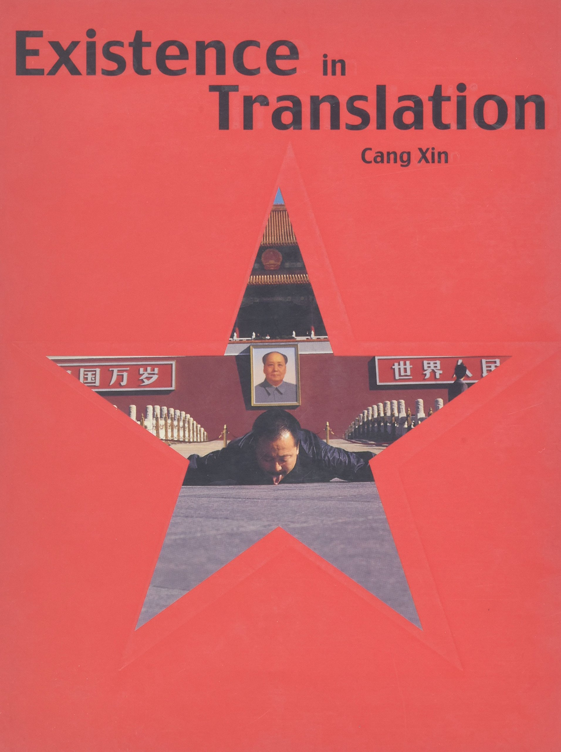 Existence in Translation: Cang Xin (Chinese Edition)