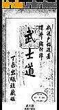 武士道 (国立図書館コレクション)