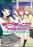 ラブライブ!サンシャイン!! コミックアンソロジー2 (電撃コミックスNEXT)