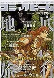 月刊コミックビーム 2017年4月号