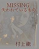 MISSING 失われているもの (村上龍電子本製作所)