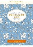 幸せおとりよせ手帳2018