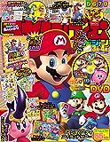 てれびげーむマガジン 2014 March (エンターブレインムック)