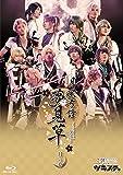 【ツキステ。】「2.5次元ダンスライブ ツキウタ。ステージ」第二幕 ~月歌奇譚「夢見草」~ 月の章 [Blu-ray]