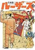 ルーザーズ~日本初の週刊青年漫画誌の誕生~(3) (アクションコミックス)
