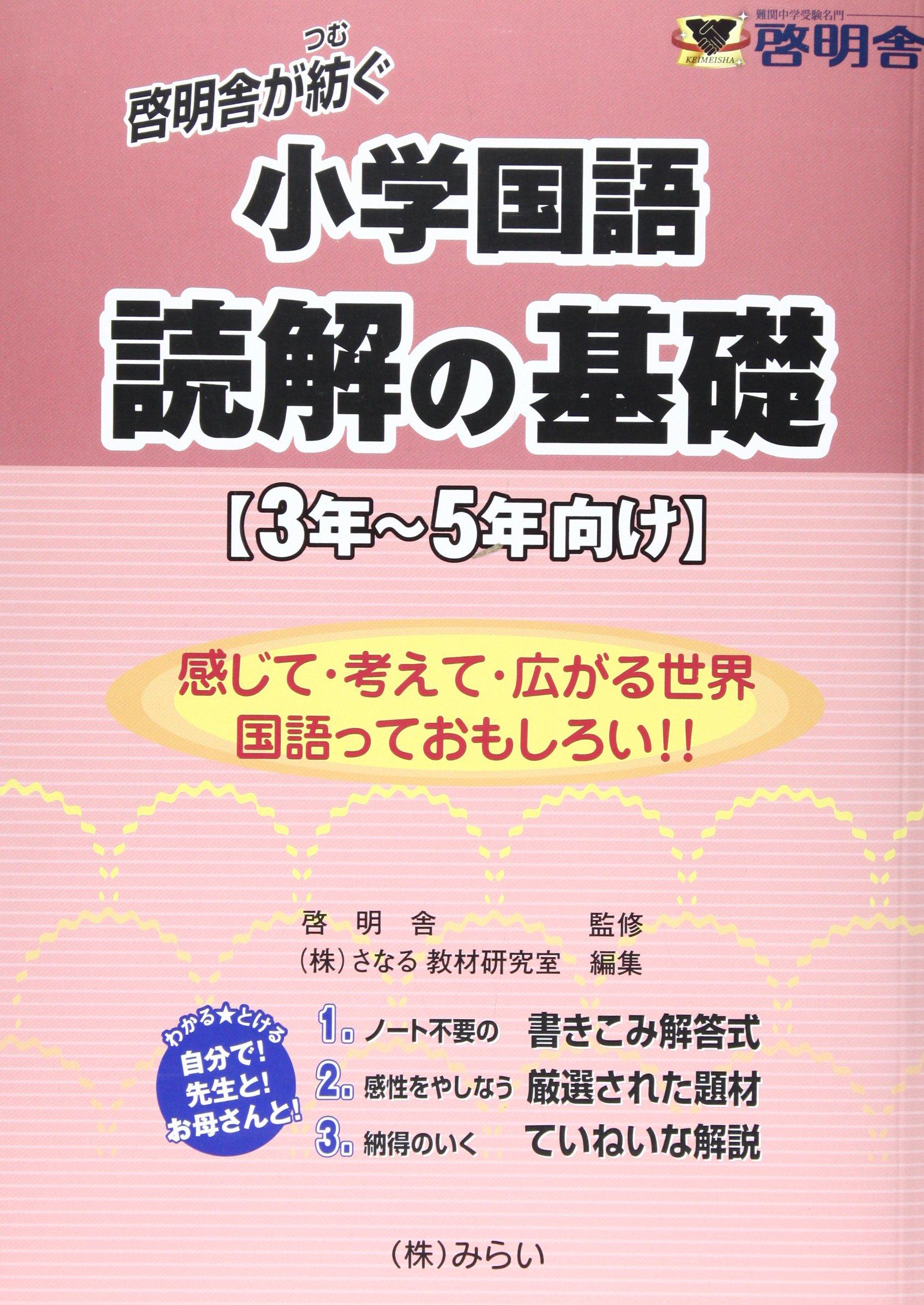 Download Keimeisha ga tsumugu shōgaku kokugo dokkai no kiso : sannen gonenmuke PDF