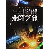 宇宙未解之谜/探索发现阅读系列