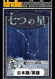 七つの星 【日本語/英語版】 きいろいとり文庫