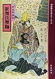 歌舞伎舞踊 (浮世絵かぶきシリーズ)