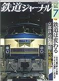 鉄道ジャーナル 2016年 07 月号 [雑誌]