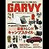 ガルヴィ 2018年 2月3月合併号 [雑誌]