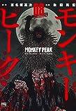 モンキーピーク 08 (ニチブンコミックス)