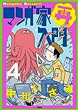 マンガ家再入門(4) (モーニングコミックス)