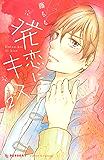 発恋にキス(2) (デザートコミックス)